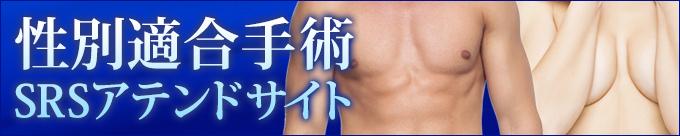 ローゼス・ジャパン株式会社のSRS(性別適合手術)アテンド支援