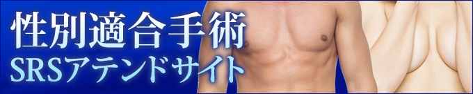 LAUXESのSRS(性別適合手術])支援サイト
