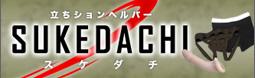 SUKEDACHI(スケダチ)