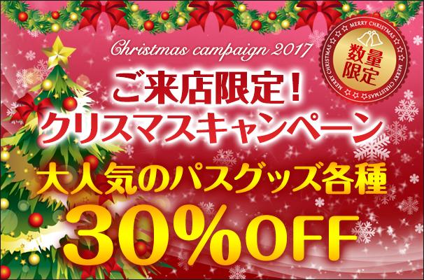 ご来店限定クリスマスキャンペーン!