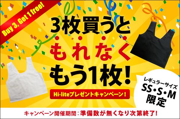 Buy 3, Get 1 free!キャンペーン!