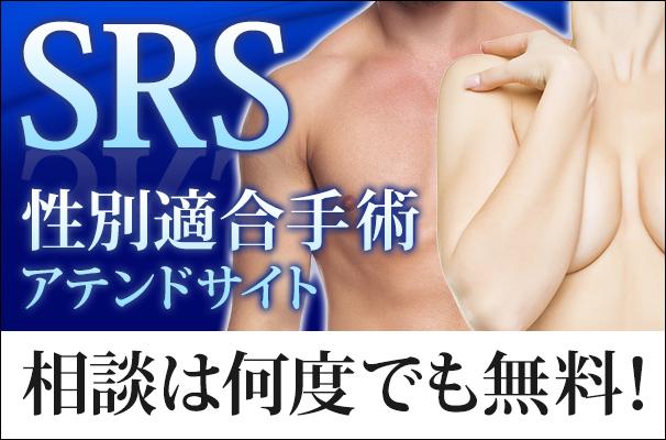 SRS アテンド