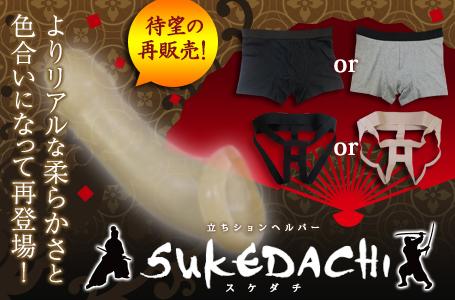 立ちションヘルパーSUKEDACHI(スケダチ)