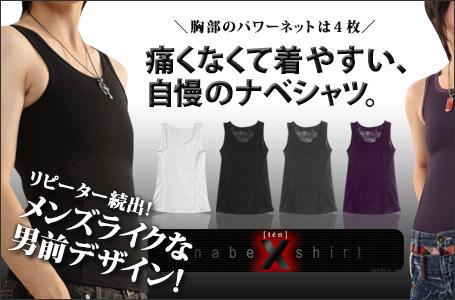 ナベシャツ X[ten]黒