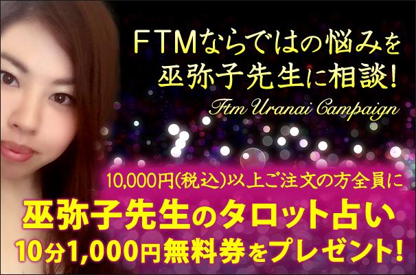FTM向けの占いキャンペーン!